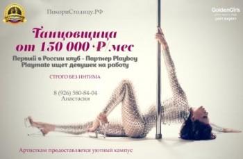 Кастинг на вакансию Танцовщица  - баннер_3.jpg