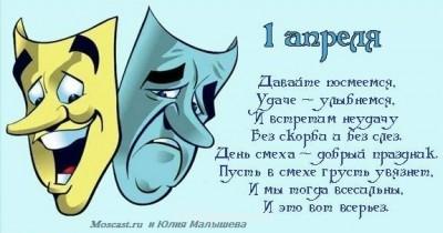 С 1 апреля, с днем смеха  - moscast.ru с  1 апреля2.jpg